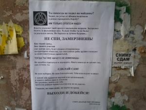 Анархисты Киева просят не скулить на кухне
