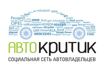Автокритик - автомобильная социальная сеть