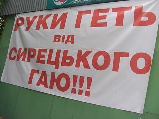 "Чиновник загадил ""Сырецкий гай"" на 8,2 млн. гривен"