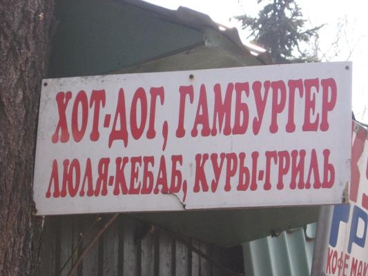 Киевские общепиты будет проверять новая служба при СЭС