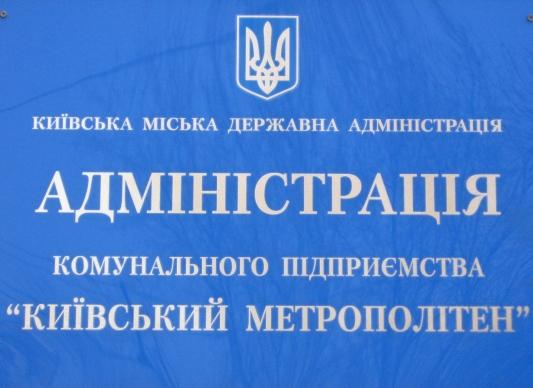 "КП ""Киевский метрополитен"""