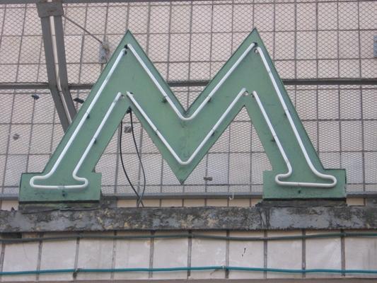 В Киеве поломалось метро