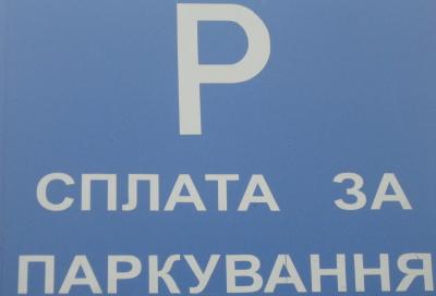 Парковка подорожает на 10%
