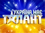 """В Киеве пройдет дополнительный кастинг """"Україна має талант"""""""