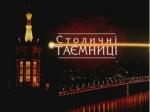 Киевляне узнают многие столичные тайны