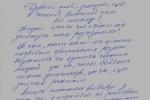Тимошенко из СИЗО обратилась к киевским сторонникам