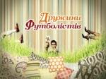 Киевляне узнают судьбы жен футболистов