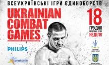 В Украине пройдут первые Всеукраинские игры единоборств