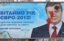 В Киеве разукрасили Януковича