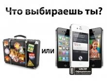 Владельцам «серых» айфонов придется с ними расстаться