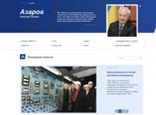 Познакомиться с Азаровым можно на его сайте