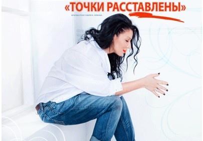 В Киеве Елка расставит все свои точки