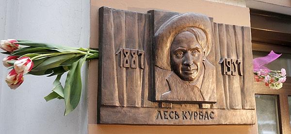 В Киеве открыли доску Курбаса