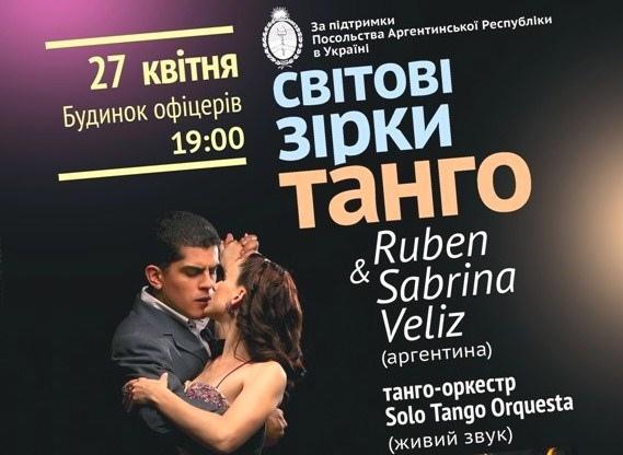 В Киеве выступят мировые звезды танго
