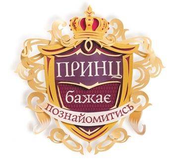 Настоящий принц желает познакомиться с киевлянкой