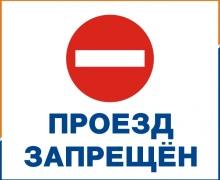 Из-за Евро-2012 в Киеве перекроют центральные улицы