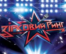 """""""Звездный ринг"""" становится продолжением """"Х-Фактора""""?"""