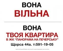 """Биллборд в Киеве """"ВОНА вільна"""" оказался тизерной рекламой"""