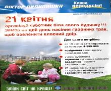 За участие в субботнике киевлянам предлагают зеленый газон