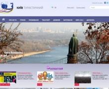 В КГГА презентовали веб-портал туристического Киева