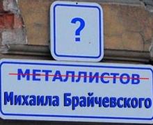 Из Киева исчезнет улица Металлистов