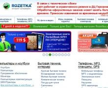 Интернет-магазин Rozetka частично возобновил работу