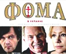В Киеве вышел первый выпуск журнала для тех, кто сомневается в религии