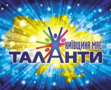 Вслед за Киевом искать таланты стала Киевщина