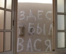 """Киевлян могут оштрафовать за надпись """"Здесь был Вася"""""""