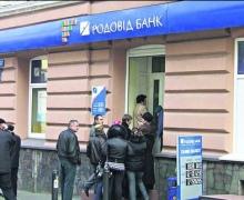 """""""Родовид банк"""" блокирует платежные карты и перестает их выпускать"""