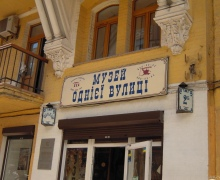 В Киеве Музей Одной улицы доводят до банкротства