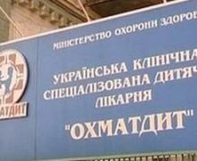 """Детская больница """"Охматдет"""" закупила хирургическое и ортопедическое оборудование"""