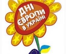 Программа мероприятий на День Европы в Киеве