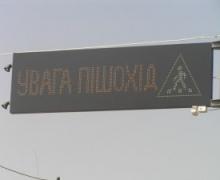 """""""Внимание! Пешеход"""". Под Киевом появился первый интерактивный пешеходный переход"""