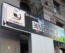 Евро-часы на Крещатике начнут новый отсчет