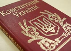 Регионалы собираются внести правки в Конституцию касательно русского языка