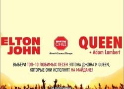 Фаны Евро-2012 сочли концерт Элтона Джона и Queen в Киеве интереснее футбола