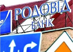 """""""Родовид Банк"""" получил лицензию санационного банка"""