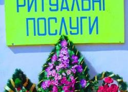 """Столичная ритуальная служба целый год """"страдала"""" монополизмом"""