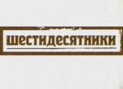 Музей шестидесятничества откроет свои двери ко Дню Независимости Украины