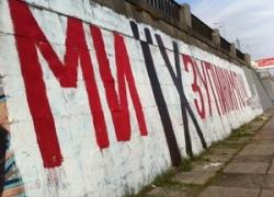 На набережной Днепра появилось политическое граффити (ФОТО)