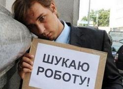 Молодым специалистам будет легче трудоустроиться в Киеве
