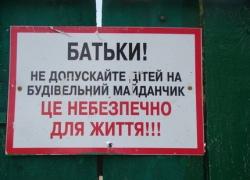 """На Оболони строят очередную незаконную """"забегаловку"""""""