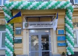 В Голосеевском районе открылся Центр налогоплательщиков