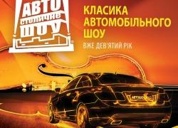 В Киеве состоится фестиваль Столичное Автошоу