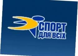 В День физической культуры киевляне смогут записаться в спортивные секции
