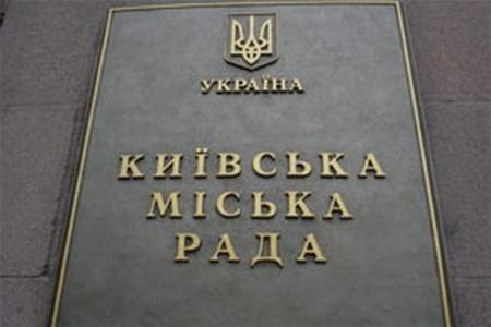 Во сколько обойдется киевлянам проведение референдума?
