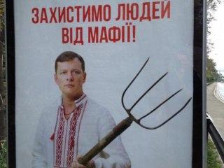 Ляшко рискует остаться без рекламы в Киеве