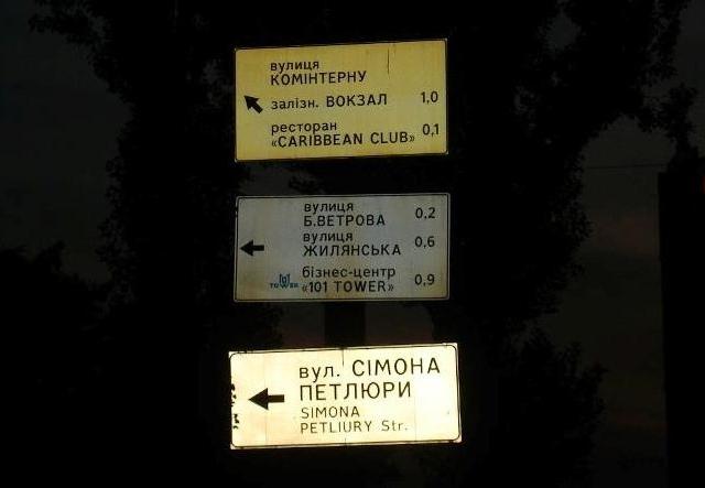 В Киеве есть указатель с несуществующей улицей и ошибкой
