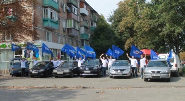 """Киевские """"регионалы"""" решили ударить по избирателям автопробегом"""
